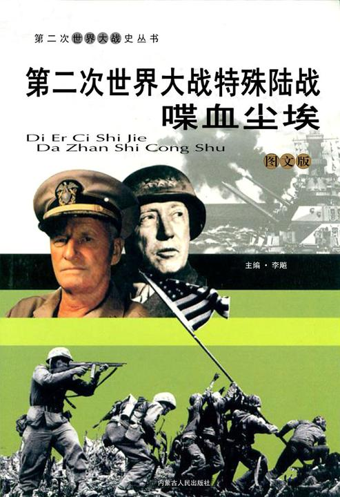 第二次世界大战特殊陆战:喋血尘埃
