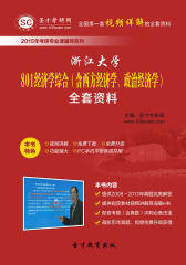 [3D电子书]圣才学习网·2015年浙江大学801经济学综合(含西方经济学、政治经济学)全套资料(仅适用PC阅读)