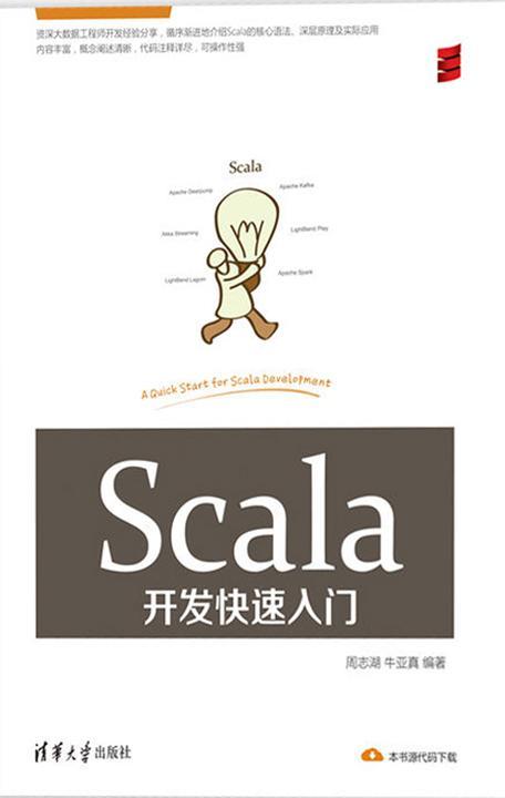 Scala开发快速入门