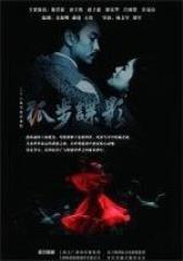狐步谍影(影视)