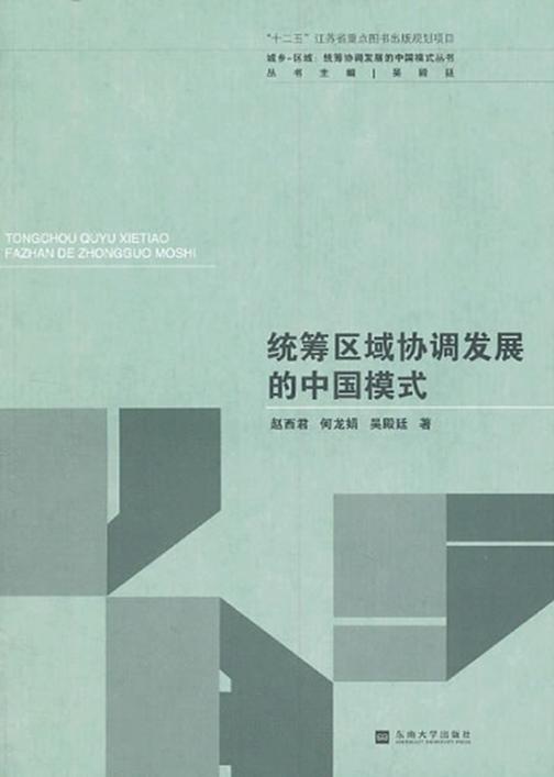 统筹区域协调发展的中国模式