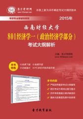 圣才学习网·2015年西南财经大学801经济学一(政治经济学部分)考试大纲解析(仅适用PC阅读)