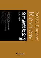 公共财政评论2014