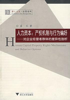 人力资本:产权机制与行为偏好:对企业经营者群体的差异性剖析(仅适用PC阅读)