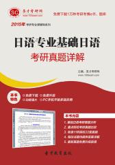 圣才学习网·2015年日语专业基础日语考研真题详解(仅适用PC阅读)