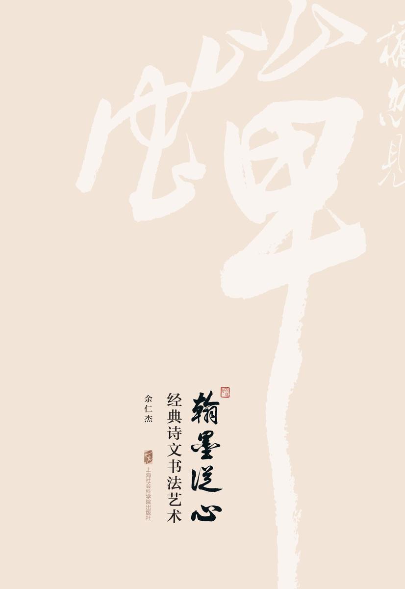 翰墨从心:经典诗文书法艺术