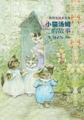 小兔彼得和他的朋友们(精装典藏版):小猫汤姆的故事