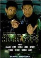 夜奔(影视)