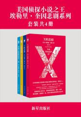 美国侦探小说之王埃勒里·奎因悲剧系列(套装共4册)