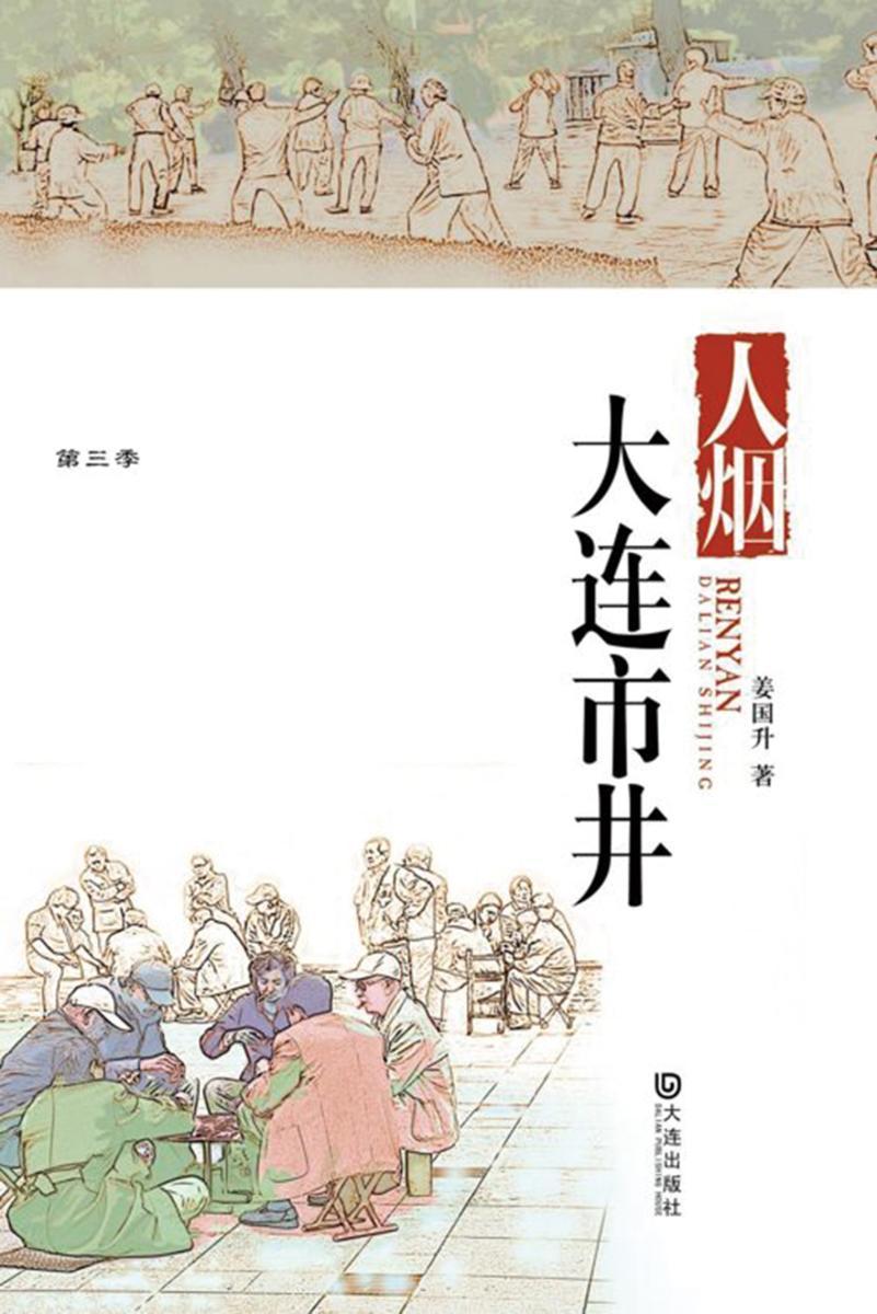 人烟·大连市井(品读大连·第三季)