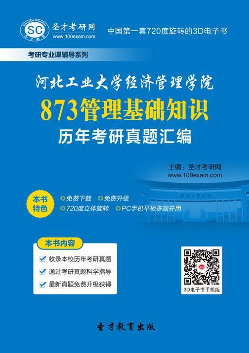 河北工业大学经济管理学院873管理基础知识历年考研真题汇编