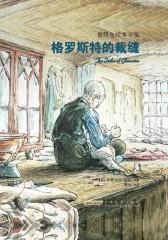 小兔彼得和他的朋友们(精装典藏版):格罗斯特的裁缝