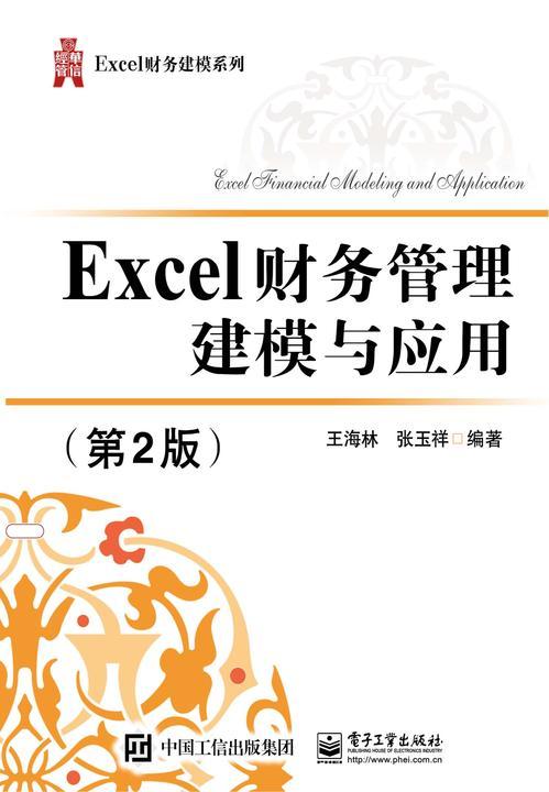 Excel财务管理建模与应用(第2版)