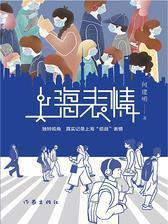 """上海表情(独特视角真实记录上海""""疫""""战表情)"""
