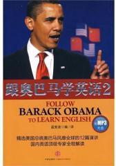 跟奥巴马学英语2(试读本)