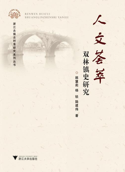 人文荟萃:双林镇史研究