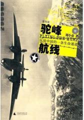 驼峰航线:抗战中国的一条生命通道(试读本)