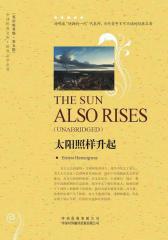 太阳照样升起:英文
