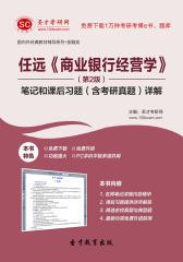 圣才学习网·任远《商业银行经营学》(第2版)笔记和课后习题(含考研真题)详解(仅适用PC阅读)