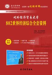 [3D电子书]圣才学习网·2015年对外经济贸易大学802世界经济综合全套资料(仅适用PC阅读)