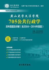 燕山大学文法学院705公共行政学历年真题及详解(含2004~2014年真题)