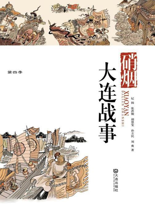 硝烟·大连战事(品读大连·第四季)