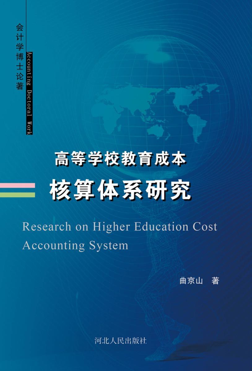高等学校教育成本核算体系研究