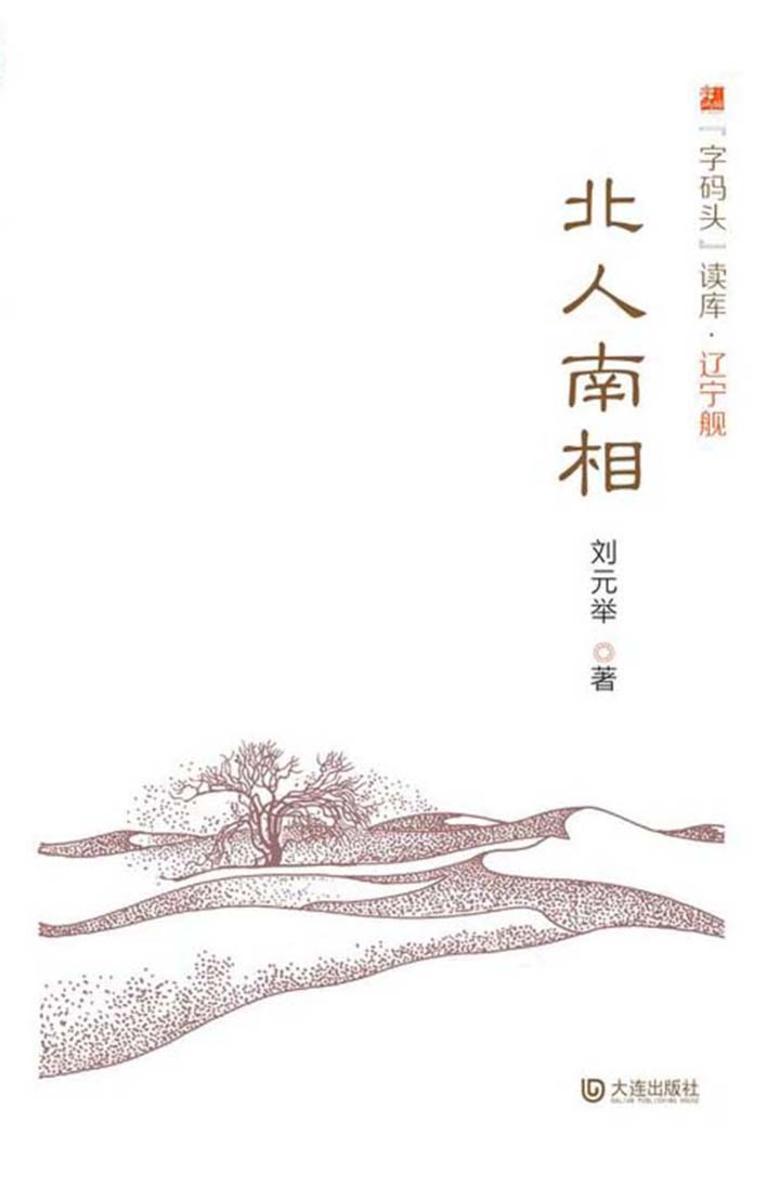 """""""字码头""""读库 辽宁舰·北人南相"""