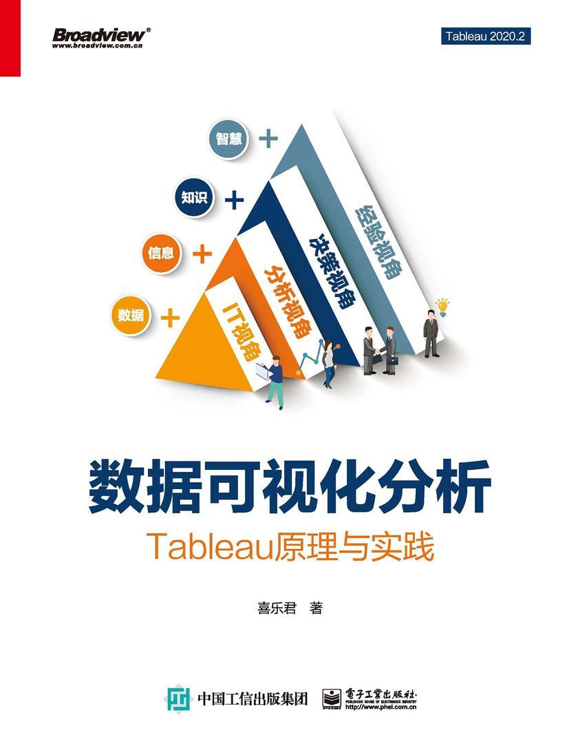 数据可视化分析:Tableau原理与实践(全彩)