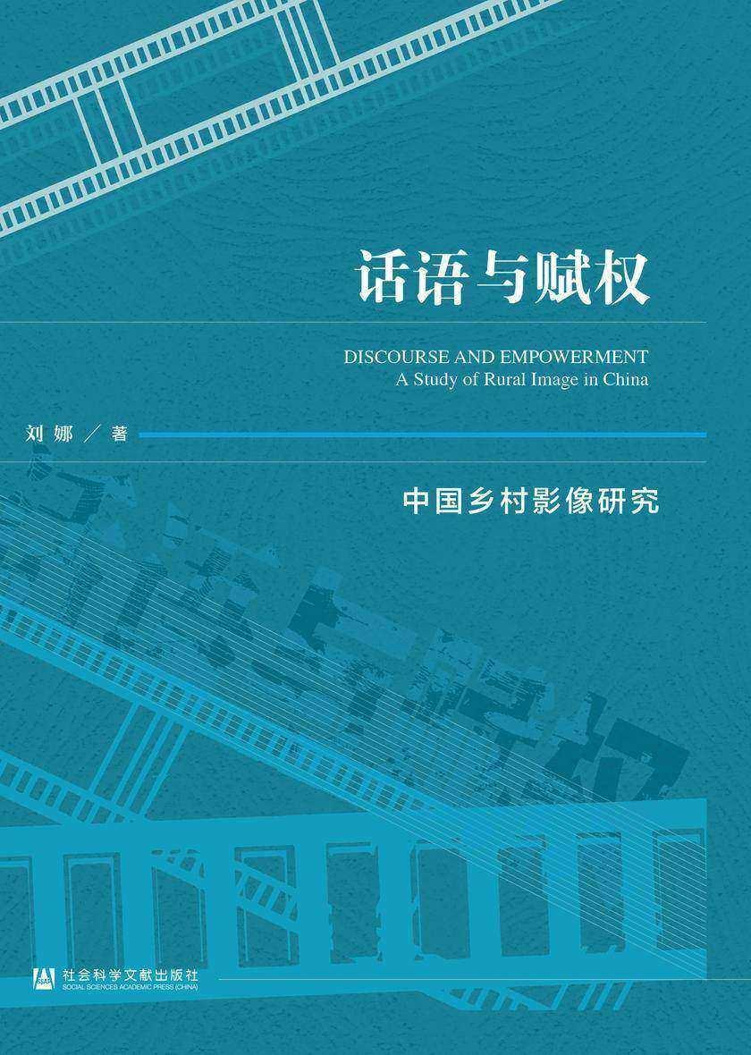 话语与赋权:中国乡村影像研究