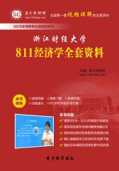 [3D电子书]圣才学习网·2015年浙江财经大学811经济学全套资料(仅适用PC阅读)