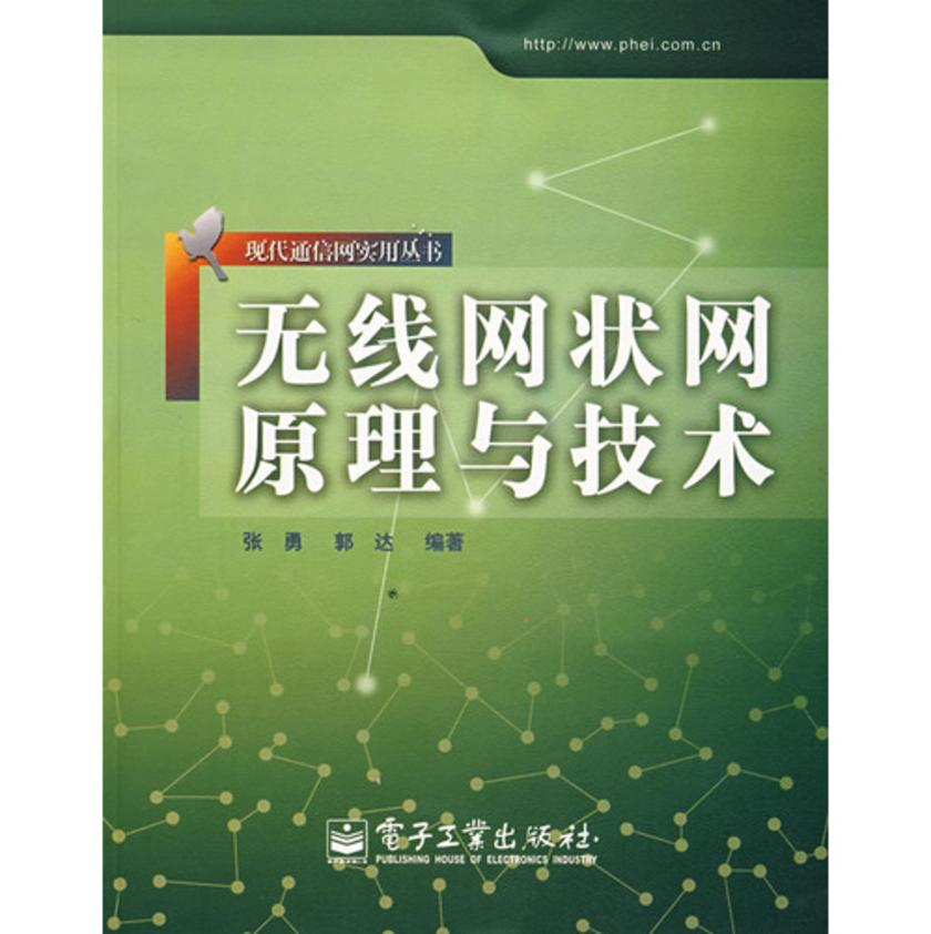 无线网状网原理与技术(仅适用PC阅读)