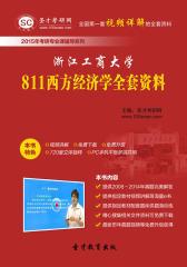 [3D电子书]圣才学习网·2015年浙江工商大学811西方经济学全套资料(仅适用PC阅读)