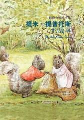 小兔彼得和他的朋友们(精装典藏版):提米·提普托斯的故事