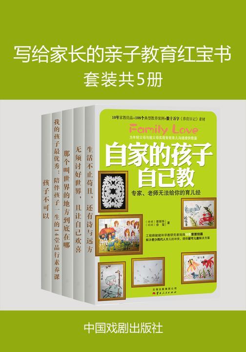 写给家长的亲子教育红宝书(套装5册)
