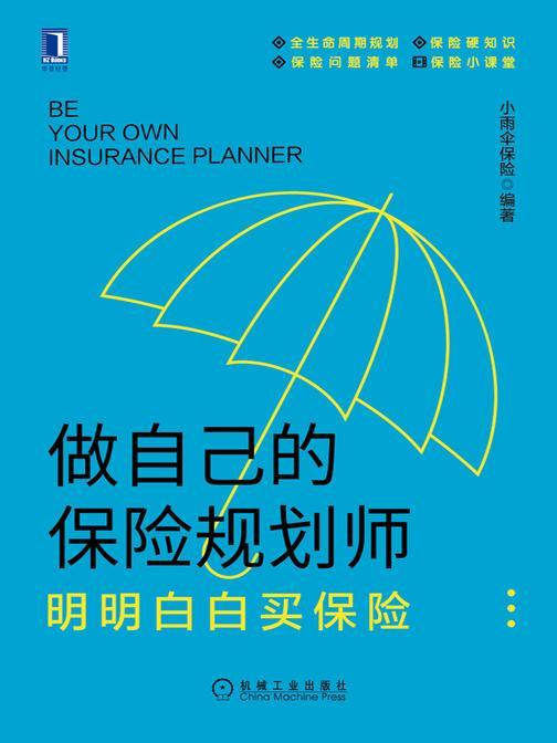 做自己的保险规划师:明明白白买保险