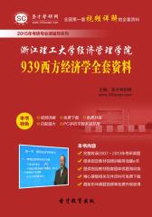[3D电子书]圣才学习网·2015年浙江理工大学经济管理学院939西方经济学全套资料(仅适用PC阅读)