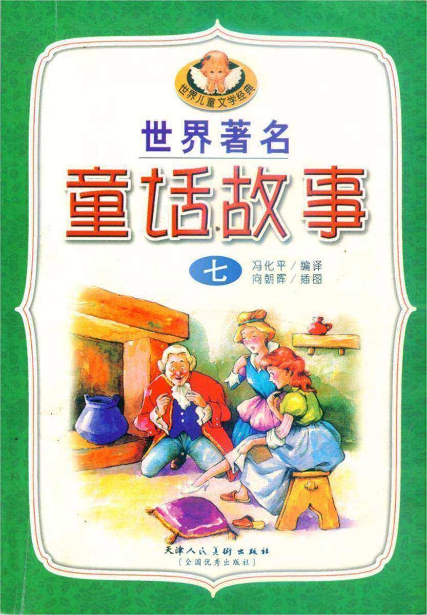 世界著名童话故事(七)