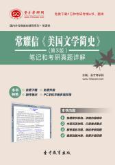 圣才学习网·常耀信《美国文学简史》(第3版)笔记和考研真题详解(仅适用PC阅读)