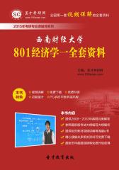 [3D电子书]圣才学习网·2015年西南财经大学801经济学一全套资料(仅适用PC阅读)