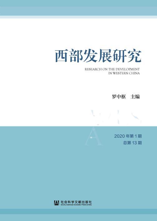 西部发展研究(2020年第1期/总第13期)