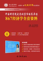 [3D电子书]圣才学习网·2015年中国科学院大学北京市培养单位867经济学全套资料(仅适用PC阅读)