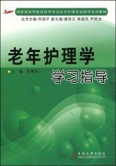 老年护理学学习指导(仅适用PC阅读)