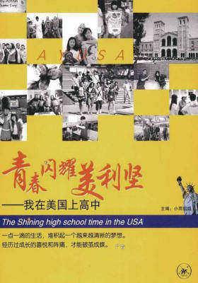 青春闪耀美利坚:我在美国上高中