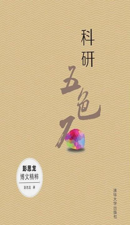 科研五色石--彭思龙博文精粹