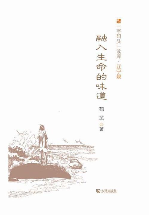 """""""字码头""""读库 辽宁舰·融入生命的味道"""