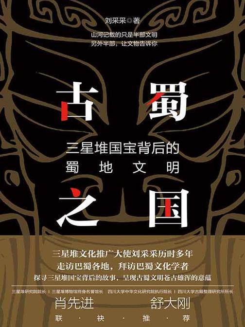 古蜀之国:三星堆国宝背后的蜀地文明