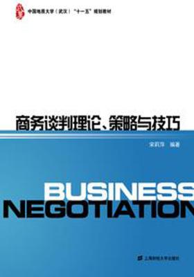 商务谈判理论、策略与技巧