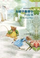 小兔彼得和他的朋友们(精装典藏版):大胡子塞缪尔的故事