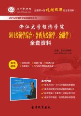 [3D电子书]圣才学习网·2015年浙江大学经济学院801经济学综合(含西方经济学、金融学)全套资料(仅适用PC阅读)